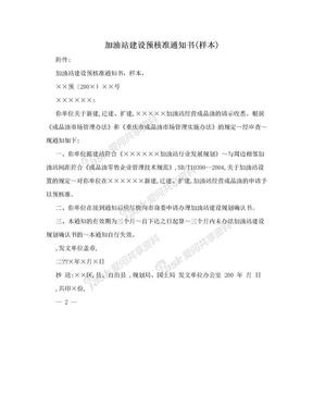 加油站建设预核准通知书(样本).doc