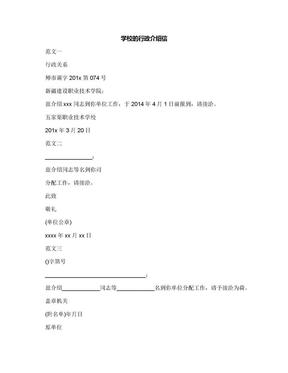 学校的行政介绍信.docx