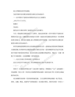 重庆市第四次党代会报告(WORD整理版).doc