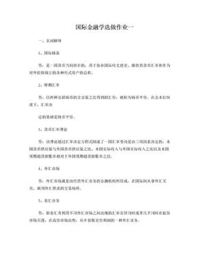 浙大国际金融学选做作业一答案.doc