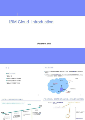 IBM云计算解决方案.ppt