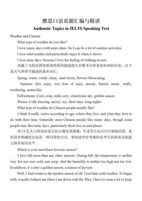 雅思口语真题汇编及31种高分公式.doc