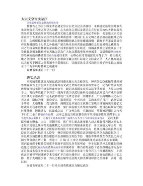 太宗文皇帝实(全本).doc