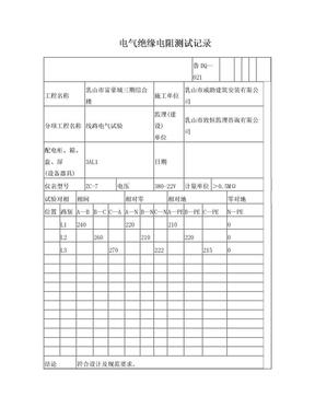 电气绝缘电阻测试记录.doc
