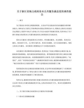 关于浙江省地方政府基本公共服务满意度的调查报告.doc
