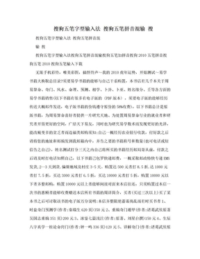 搜狗五笔字型输入法 搜狗五笔拼音混输 搜.doc