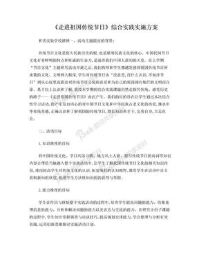 小学综合实践活动设计方案——走进中国传统节日.doc