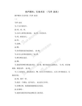 相声剧本:行业术语 (马季 赵炎).doc