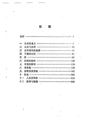 自卑与超越 作者 阿德勒.pdf