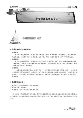 学而思中考语文点睛第5讲.pdf