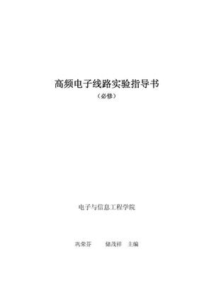 高频电子线路实验指导书.pdf
