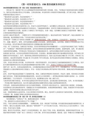 FBI读心术.pdf