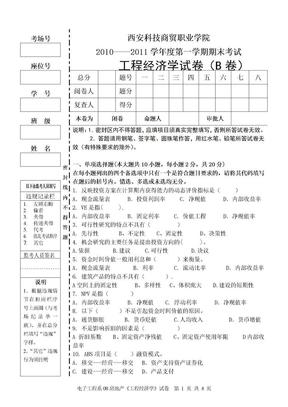 工程经济学试卷(B卷)标准.doc