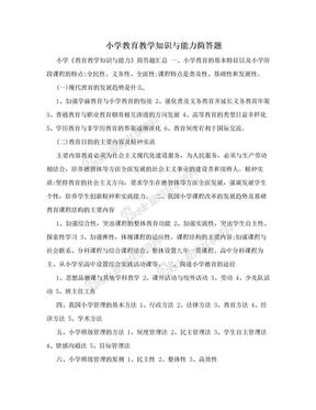 小学教育教学知识与能力简答题.doc