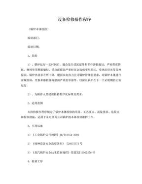 水电热力公司设备检修操作程序(锅炉本体).doc