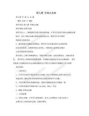 第九课 学画山水画.doc