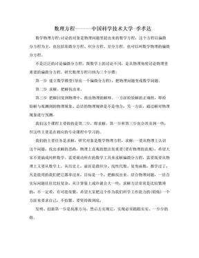 数理方程------中国科学技术大学-季孝达.doc