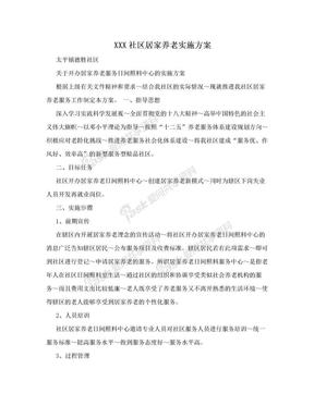 XXX社区居家养老实施方案.doc