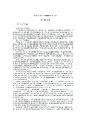 《广告学概论》电子书.doc