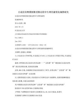 自花结实鸭梨授粉受精过程中生理代谢变化规律研究.doc