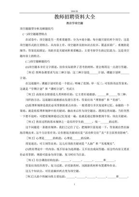 济南教师入编考试最新复习资料.doc