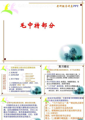 2010文都最后冲刺之经典合集.part3.ppt