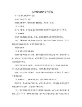 高中政史地的学习方法.doc