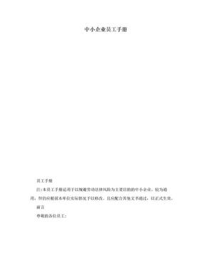 中小企业员工手册.doc