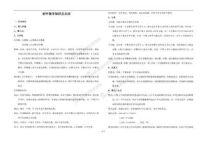 初中数学知识点总结(中考).doc