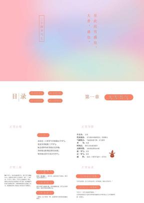 清新唯美插画风中国传统二十四节气大雪PPT模板