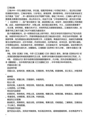 中国诗词精选148_ 江淹全集.PDF