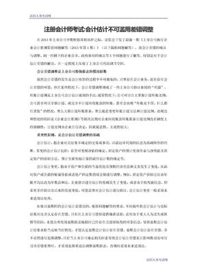 注册会计师考试会计估计不可滥用差错调整.doc