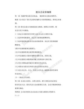 股东会议事规则.doc