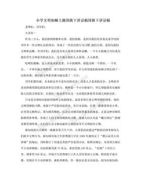 小学文明如厕主题国旗下讲话稿国旗下讲话稿.doc