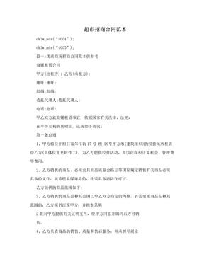 超市招商合同范本.doc