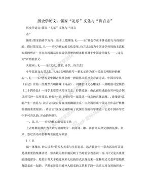 """历史学论文:儒家""""礼乐""""文化与""""诗言志"""".doc"""