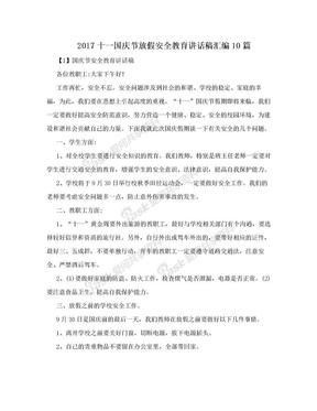 2017十一国庆节放假安全教育讲话稿汇编10篇.doc