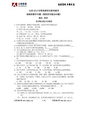 陈剑老师排列组合专题课学生版.pdf
