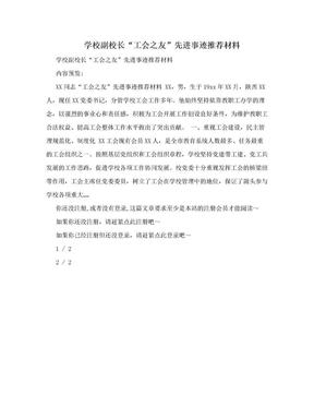"""学校副校长""""工会之友""""先进事迹推荐材料.doc"""