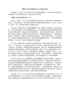 2017年党章党规党纪学习心得体会范文.docx