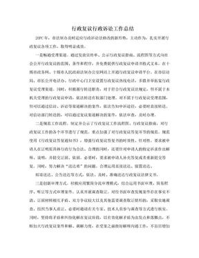 行政复议行政诉讼工作总结.doc