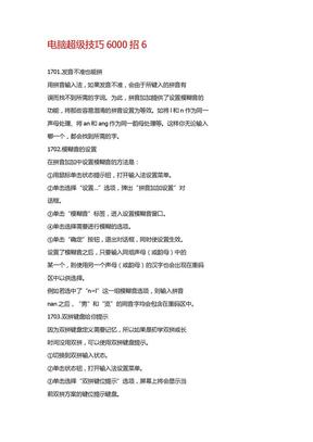 电脑超级技巧6000招6.doc