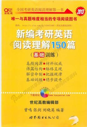 2013新编考研英语阅读理解150篇(基础训练).pdf