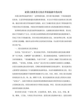 论蒙古族饮食文化在草原旅游中的应用.doc
