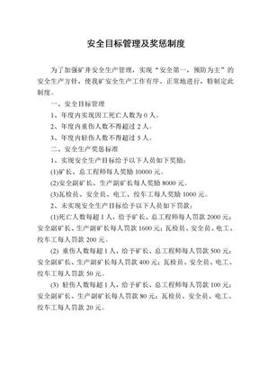 安全目标管理及奖惩制度.doc