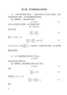 第二章  均匀物质的热力学性质.doc
