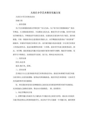 大尚庄小学艺术教育实施方案.doc