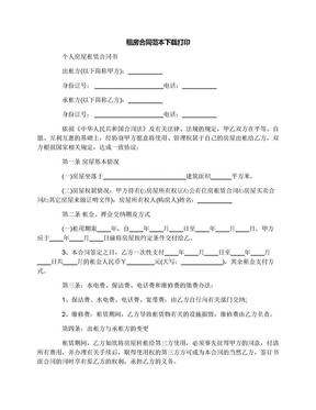 租房合同范本下载打印.docx