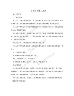 基础专项施工方案.doc