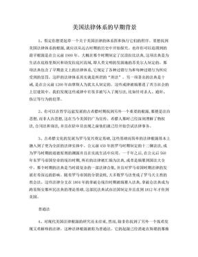 美国法律体系简介.doc